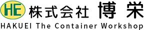 株式会社 博栄